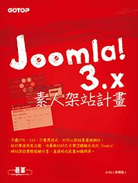 《Joomla! 3.x 素人架站計畫》書籍封面